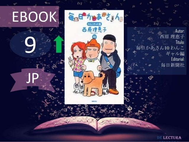EBOOK  9  Autor: 西原 理恵子 Título: 毎日かあさん10 わんこ ギャル編 Editorial: 毎日新聞社  JP  De lectura