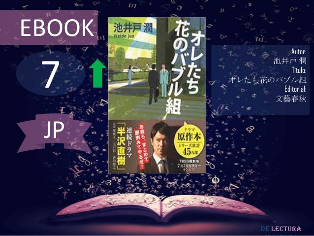 EBOOK  7  Autor: 池井戸 潤 Título: オレたち花のバブル組 Editorial: 文藝春秋  JP  De lectura