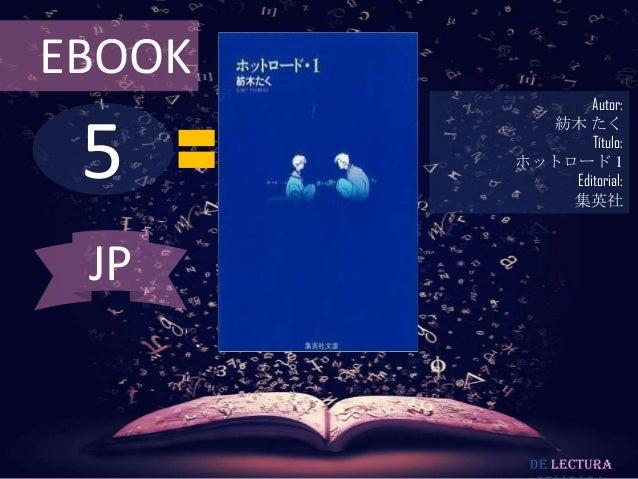 EBOOK  5  Autor: 紡木 たく Título: ホットロード 1 Editorial: 集英社  JP  De lectura
