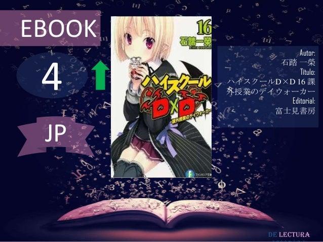 EBOOK  4  Autor: 石踏 一榮 Título: ハイスクールD×D 16 課 外授業のデイウォーカー Editorial: 富士見書房  JP  De lectura