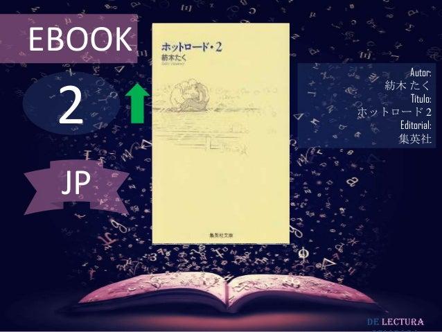 EBOOK  2  Autor: 紡木 たく Título: ホットロード 2 Editorial: 集英社  JP  De lectura
