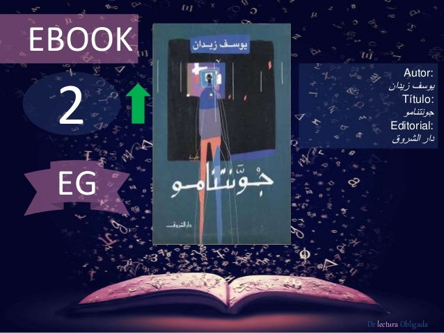 EBOOK  2  Autor:  يوسف زيدان  Título:  جونتنامو  Editorial:  دار الشروق  De lectura Obligada  EG