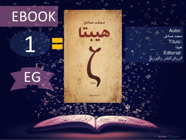EBOOK  1  Autor:  محمد صادق  Título:  هيبتا  Editorial:  الرواق للنشر والتوزيع  De lectura Obligada  EG