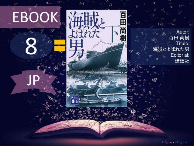 EBOOK  8  Autor:  百田尚樹  Título:  海賊とよばれた男  Editorial:  講談社  De lectura Obligada  JP