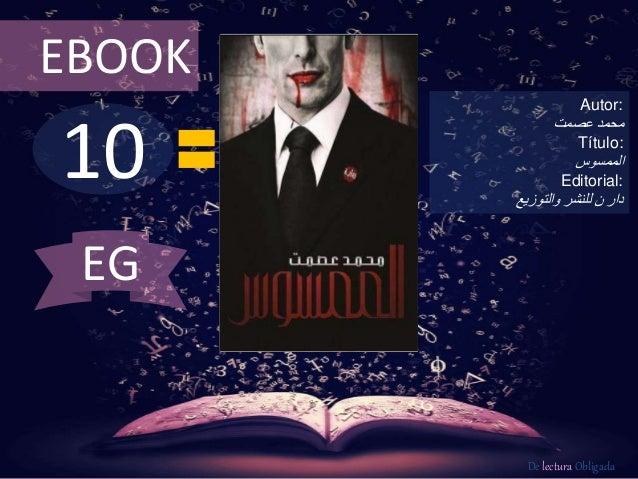EBOOK  10  Autor:  محمد عصمت  Título:  الممسوس  Editorial:  دار ن للنشر والتوزيع  De lectura Obligada  EG