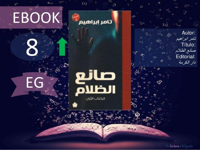 EBOOK  8  Autor:  تامر ابراهيم  Título:  صانع الظلام  Editorial:  دار الكرمة  De lectura Obligada  EG