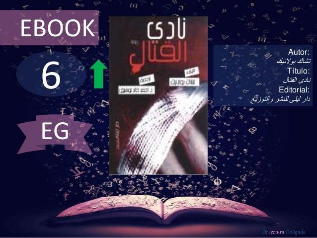 EBOOK  6  Autor:  تشاك بولانيك  Título:  نادى القتال  Editorial:  دار ليلى للنشر والتوزيع  De lectura Obligada  EG