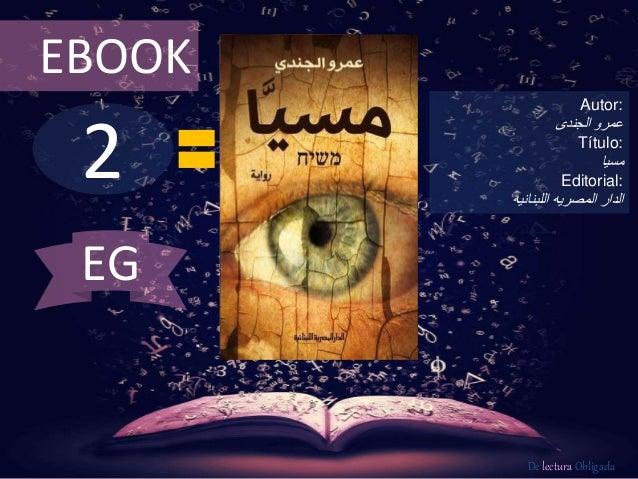 2 EBOOK Autor: عمروالجندى Título: مسيا Editorial: اللبنانيه المصريه الدار De lectura Obligada EG