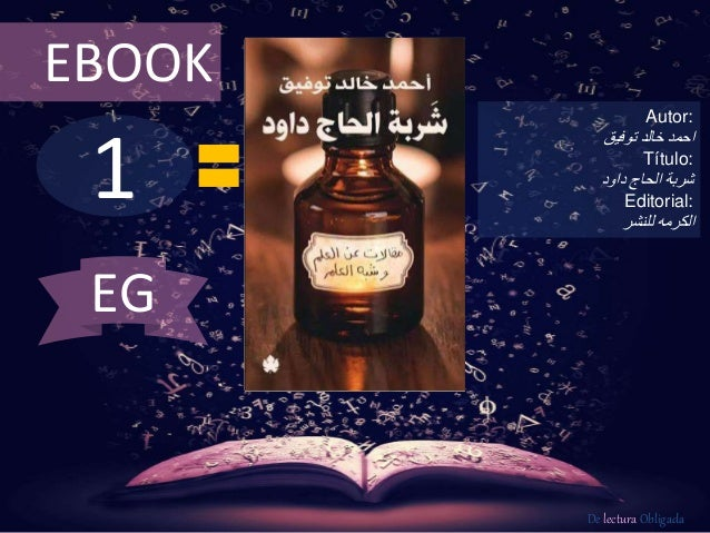 1 EBOOK Autor: خالد احمدتوفيق Título: الحاج شربةداود Editorial: للنشر الكرمه De lectura Obligada EG