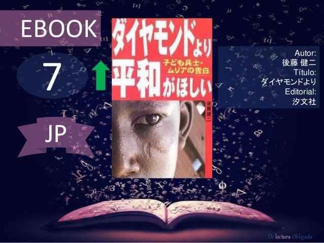7 EBOOK Autor: 後藤 健二 Título: ダイヤモンドより Editorial: 汐文社 De lectura Obligada JP