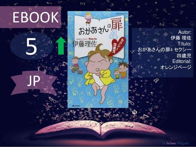 5 EBOOK Autor: 伊藤 理佐 Título: おかあさんの扉4 セクシー 四歳児 Editorial: オレンジページ De lectura Obligada JP