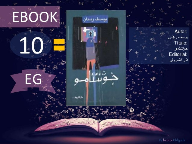 10 EBOOK Autor: يوسفزيدان Título: جونتنامو Editorial: الشروق دار De lectura Obligada EG