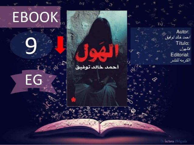 9 EBOOK Autor: خالد احمدتوفيق Título: فالهول Editorial: للنشر الكرمه De lectura Obligada EG