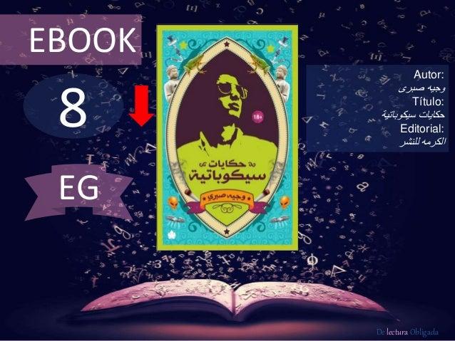 8 EBOOK Autor: وجيهصبرى Título: حكاياتسيكوباتية Editorial: للنشر الكرمه De lectura Obligada EG
