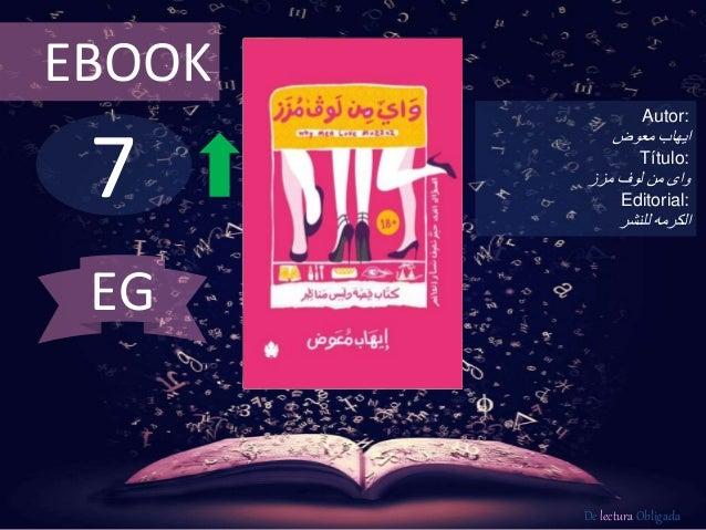 7 EBOOK Autor: ايهابمعوض Título: لوف من واىمزز Editorial: للنشر الكرمه De lectura Obligada EG