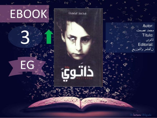 3 EBOOK Autor: محمدعصمت Título: ذاتوى Editorial: والتوزيع للنشر ن De lectura Obligada EG