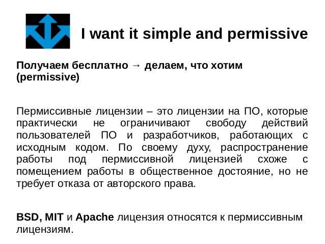 I want it simple and permissive Получаем бесплатно → делаем, что хотим (permissive) Пермиссивные лицензии – это лицензии н...