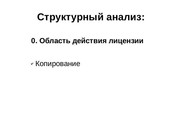 Структурный анализ: 0. Область действия лицензии ✔  Копирование