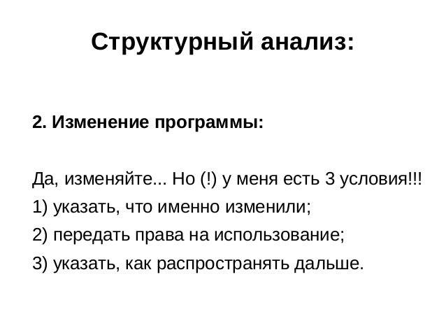 Структурный анализ: 2. Изменение программы: Да, изменяйте... Но (!) у меня есть 3 условия!!! 1) указать, что именно измени...