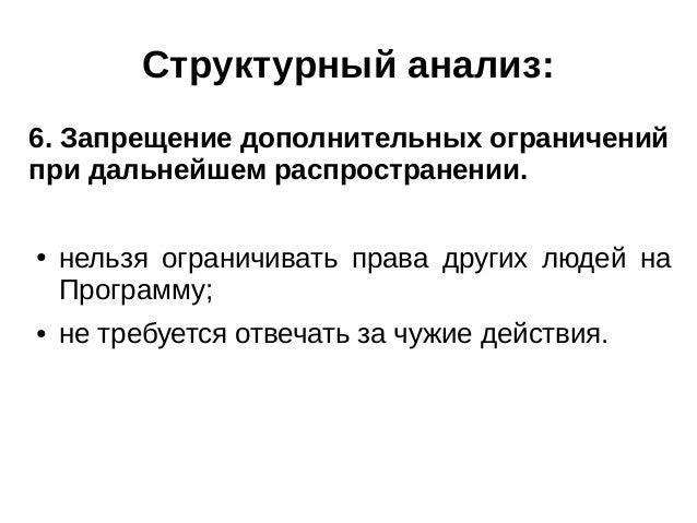 Структурный анализ: 6. Запрещение дополнительных ограничений при дальнейшем распространении. ●  ●  нельзя ограничивать пра...