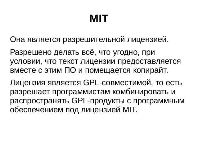 MIT Она является разрешительной лицензией. Разрешено делать всё, что угодно, при условии, что текст лицензии предоставляет...