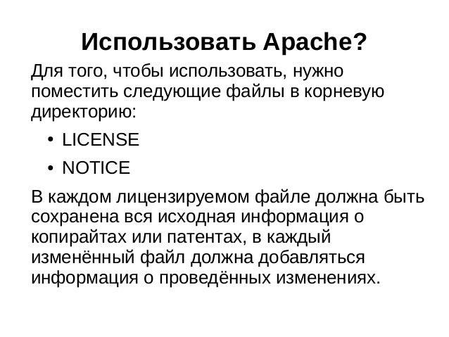 Использовать Apache? Для того, чтобы использовать, нужно поместить следующие файлы в корневую директорию: ●  LICENSE  ●  N...