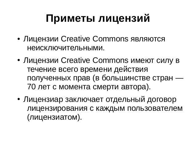 Приметы лицензий ●  ●  ●  Лицензии Creative Commons являются неисключительными. Лицензии Creative Commons имеют силу в теч...
