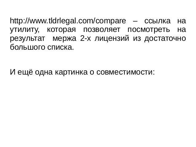 http://www.tldrlegal.com/compare – ссылка на утилиту, которая позволяет посмотреть на результат мержа 2-х лицензий из дост...