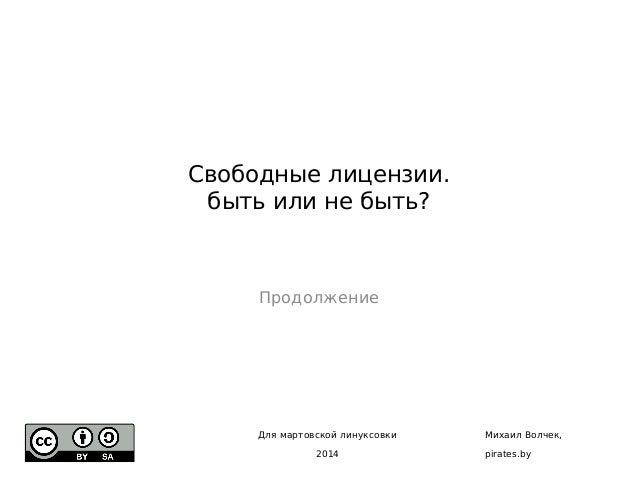 Свободные лицензии. быть или не быть? Продолжение Михаил Волчек, pirates.by Для мартовской линуксовки 2014