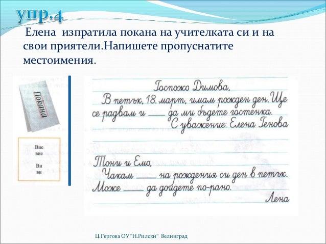 """Елена изпратила покана на учителката си и насвои приятели.Напишете пропуснатитеместоимения.            Ц.Гергова ОУ """"Н.Рил..."""