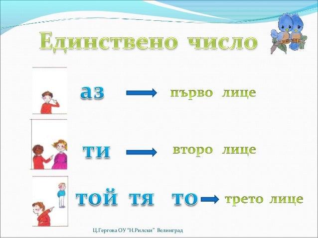 """Ц.Гергова ОУ """"Н.Рилски"""" Велинград"""