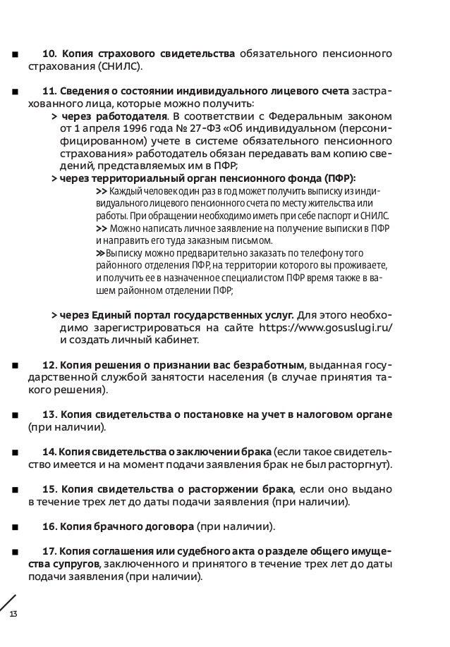 план реструктуризации долгов при банкротстве гражданина