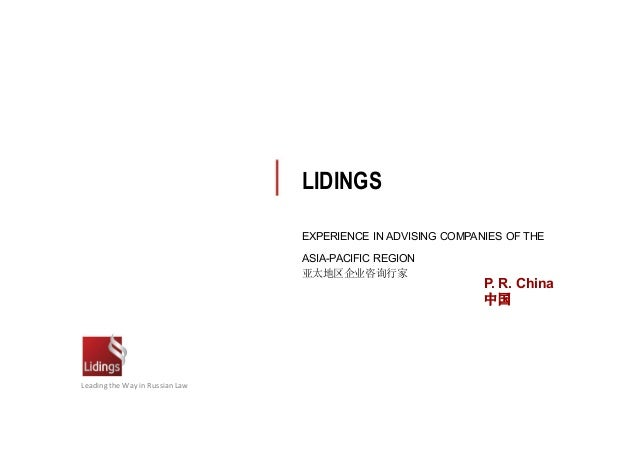 LIDINGS EXPERIENCE IN ADVISING COMPANIES OF THE ASIA-PACIFIC REGION 亚太地区企业咨询行家  Leading the Way in Russian Law  P. R. Chin...