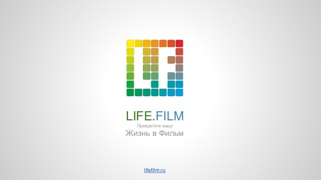 LIFE.FILM Превратите вашу Жизнь в Фильм lifefilm.ru