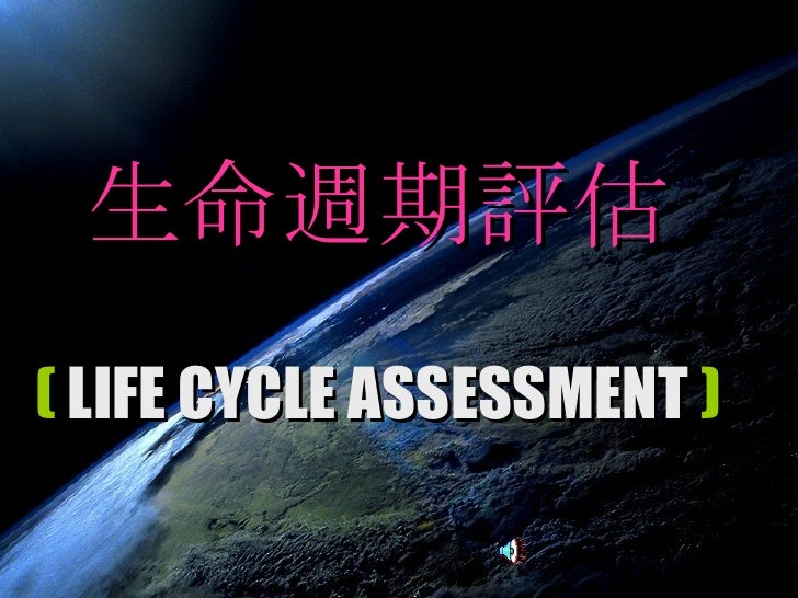 生命週期評估 (  LIFE CYCLE ASSESSMENT   )