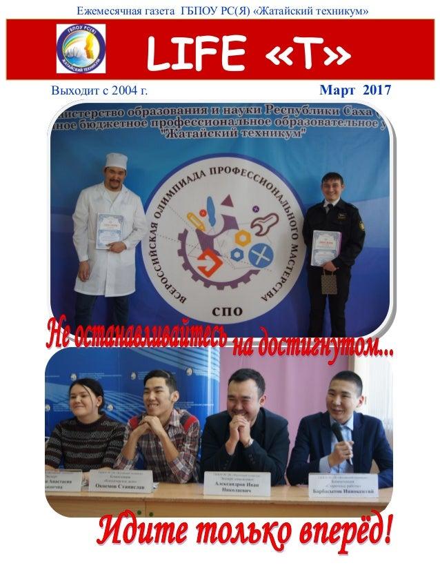 Ежемесячная газета ГБПОУ РС(Я) «Жатайский техникум» Выходит с 2004 г. Март 2017 LIFE «T»