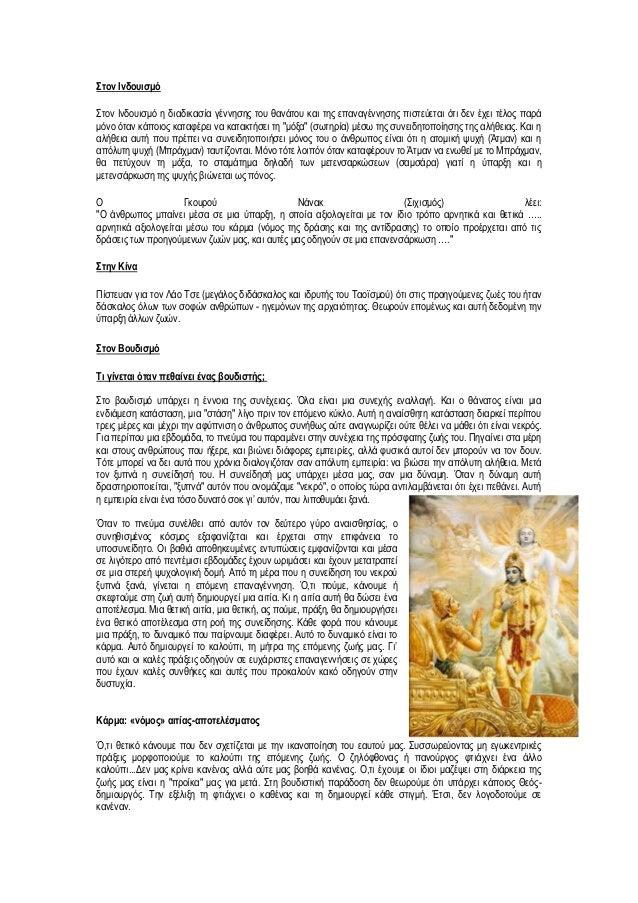 Ινδουισμός που χρονολογείται πεποιθήσεις παντρεμένοι εφαρμογές dating