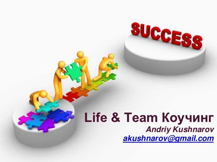 Life & Team Коучинг          Andriy Kushnarov     akushnarov@gmail.com