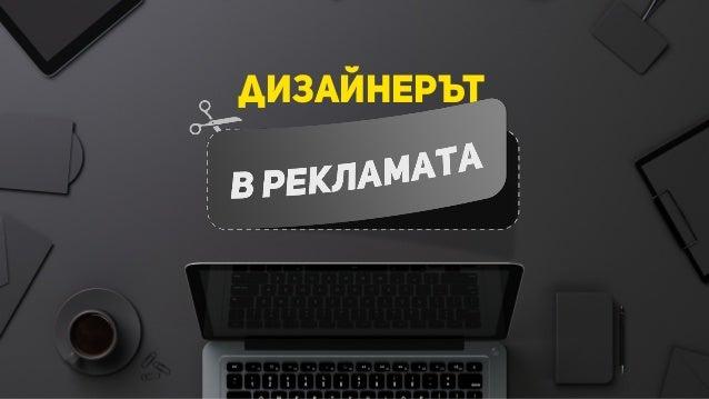 дизайнерът
