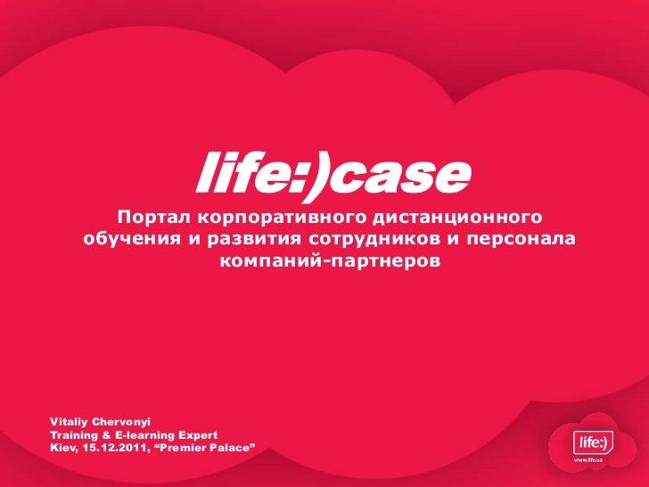 life:)case        Портал корпоративного дистанционного     обучения и развития сотрудников и персонала                 ком...