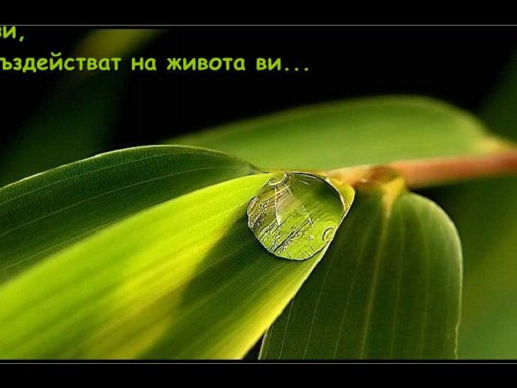 На онези, които въздействат на живота ви...