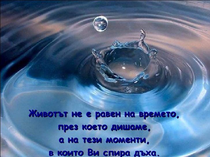 Животът не е равен на времето, през което дишаме, а на тези моменти, в които Ви спира дъха.