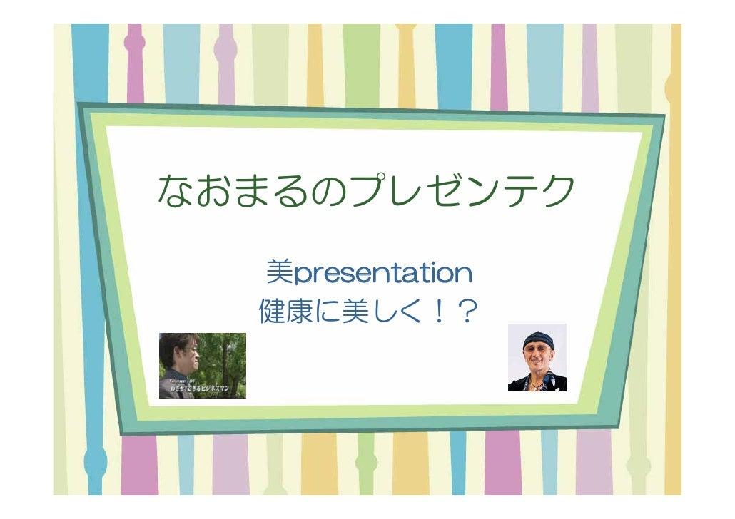 なおまるのプレゼンテク   美presentation   健康に美しく!?