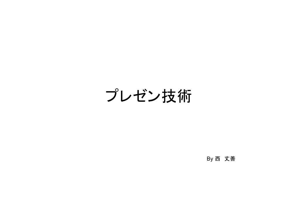 プレゼン技術            By 西 丈善