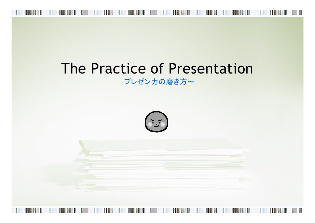 The Practice of Presentation         ~プレゼン力の磨き方~