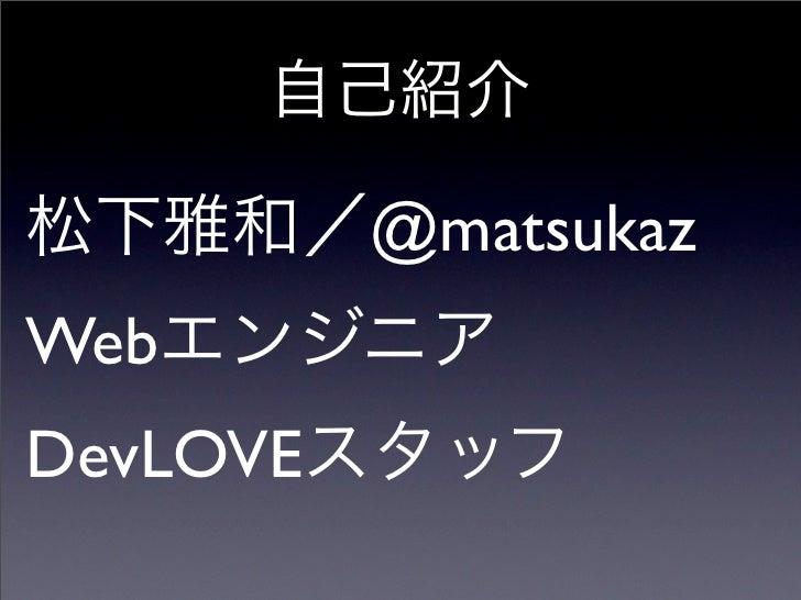 ニコカレでLife hacks Slide 2