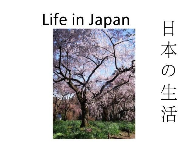 Life in Japan  日本の生活