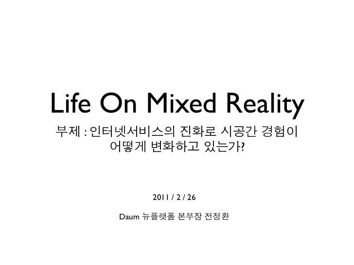 Life On Mixed Reality  :                             ?             2011 / 2 / 26      Daum