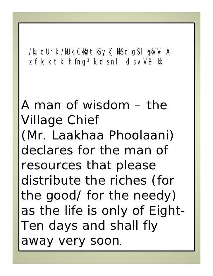 /kuoUrk /kUk CkkaVtkS yk[kkS dgS lqHkV~V A  xf.k;k tklh fng³k ds nl ds vV~B kk     A man of wisdom – the Village Chief (Mr...