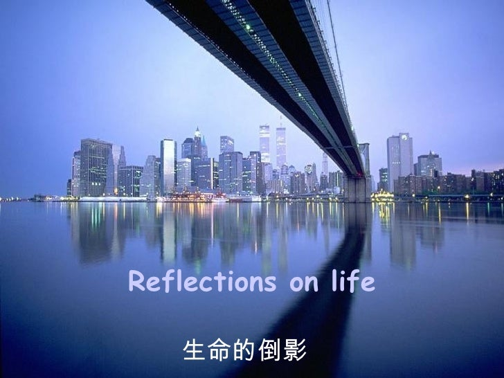 Reflections on life 生命的倒影
